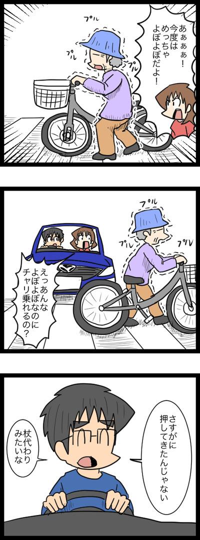 チャリの乗り方2