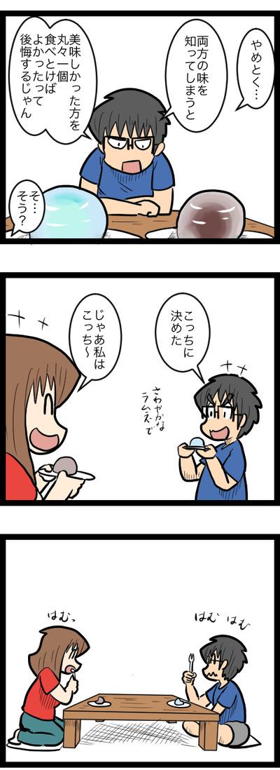悩みのまんじゅう_2