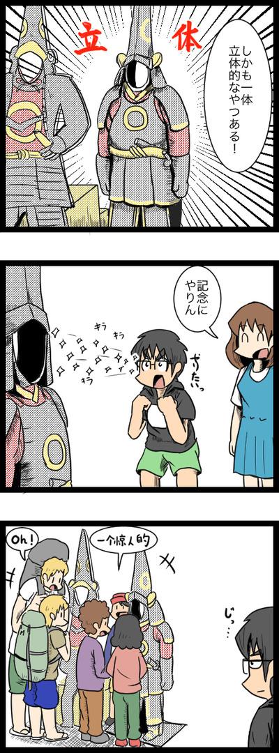 九州旅行編7_2