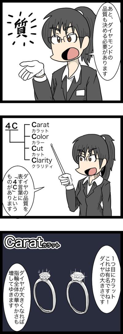 プロポーズ作戦編13_2