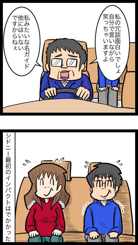 新婚旅行編08_3