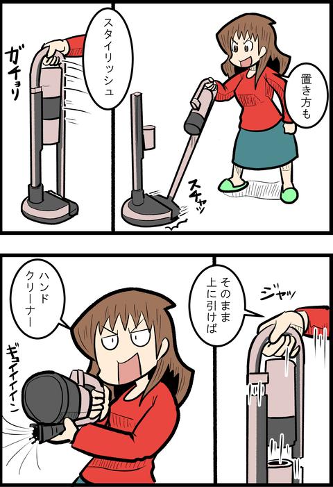 最新掃除機_3