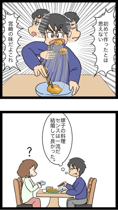チキン南蛮 4