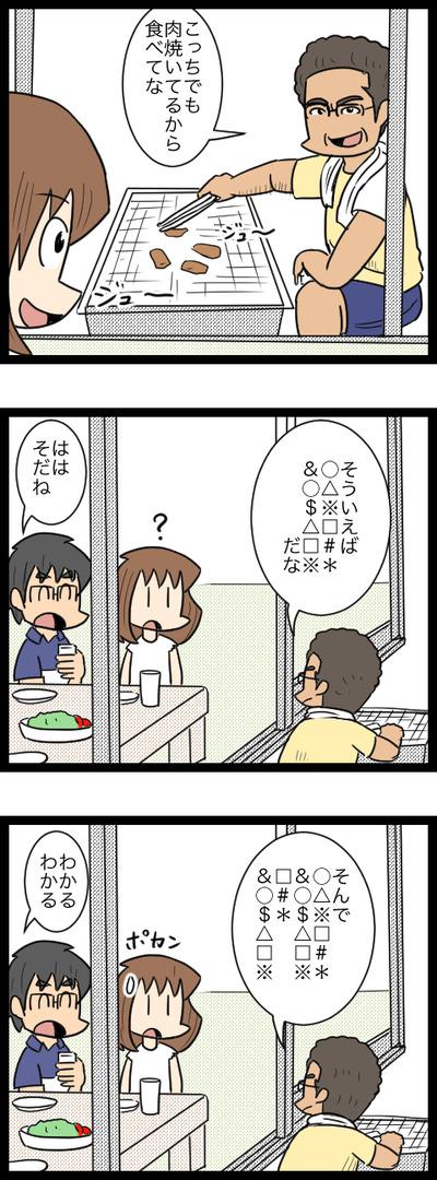九州旅行編39_3