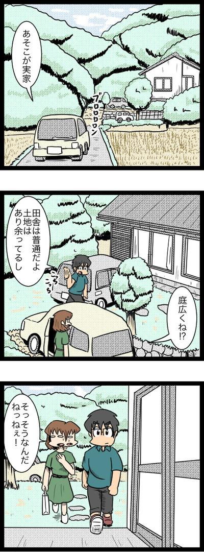 九州旅行編24_1