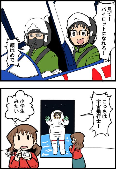 各務ヶ原_2