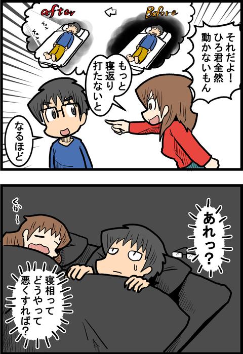 腰痛と寝相_2