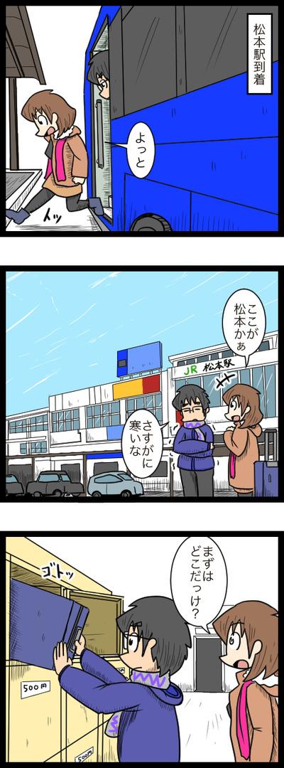 プロポーズ決行編03_1
