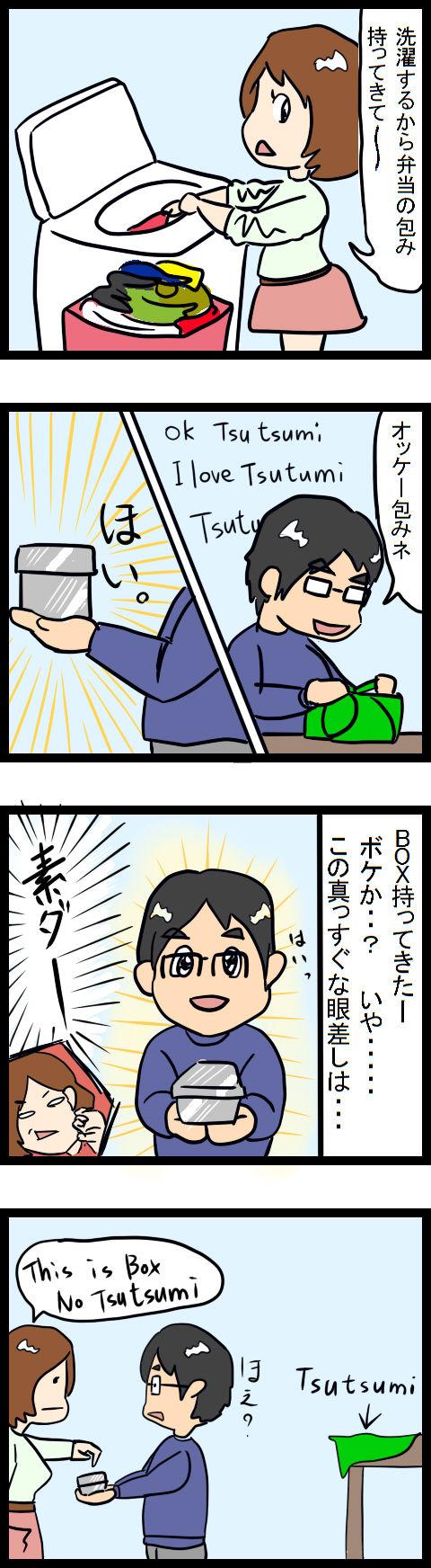 tsutsumi①
