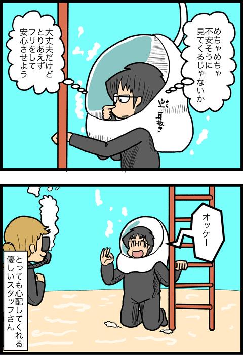 新婚旅行編30_4