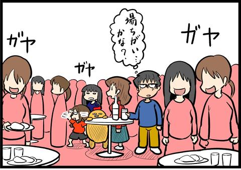 ライブドア忘年会_2