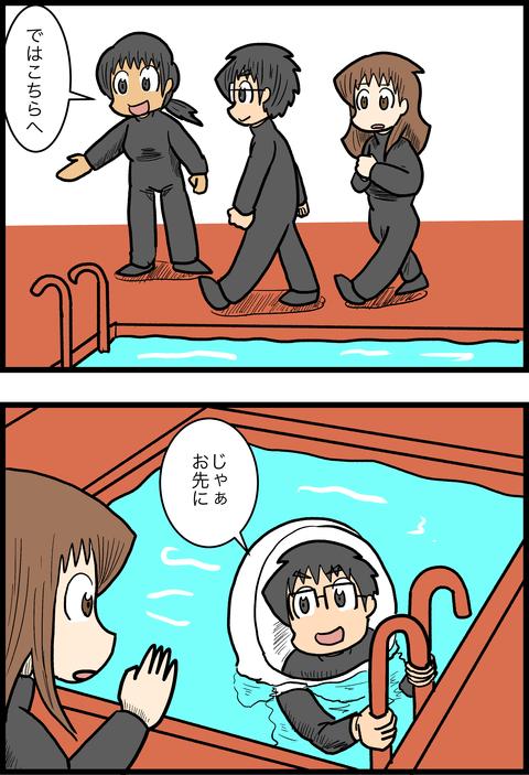 新婚旅行編30_2