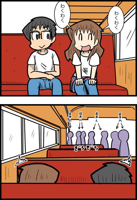 新婚旅行編46_3