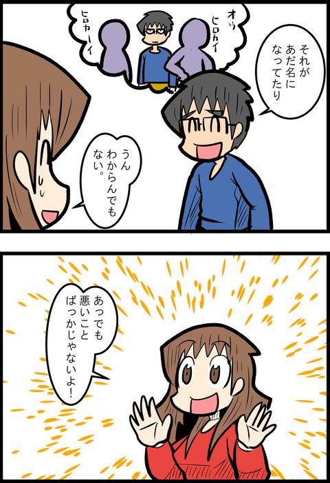 読めない名前_3