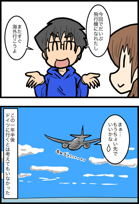 新婚旅行編終_2