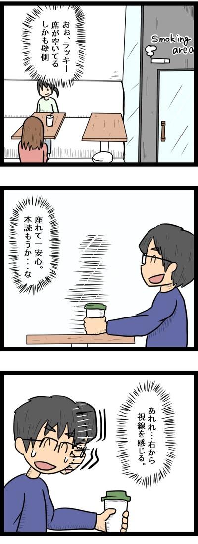 カフェの席2