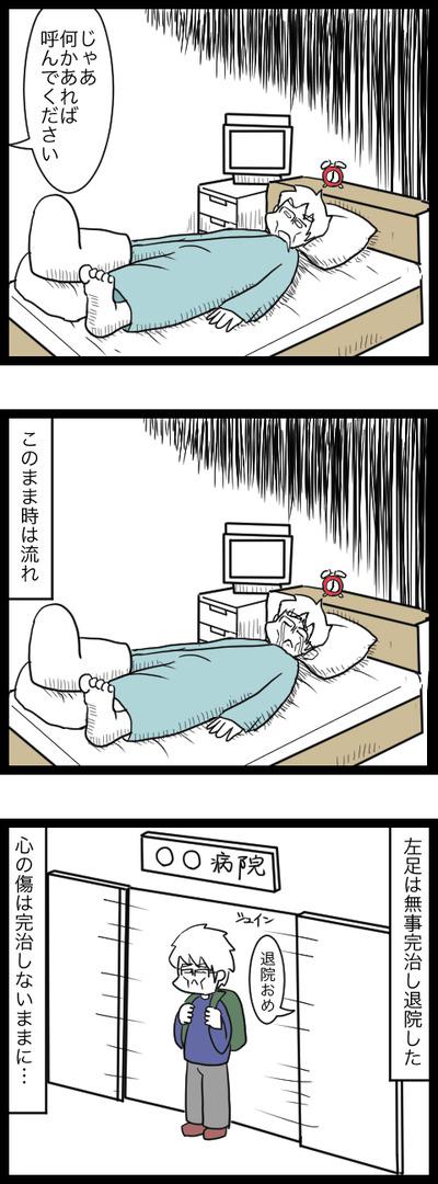 入院中ドキドキしたこと4