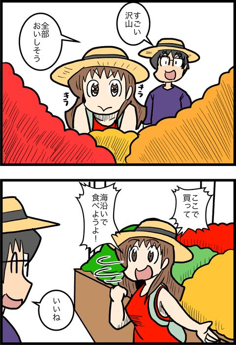 新婚旅行編48_2