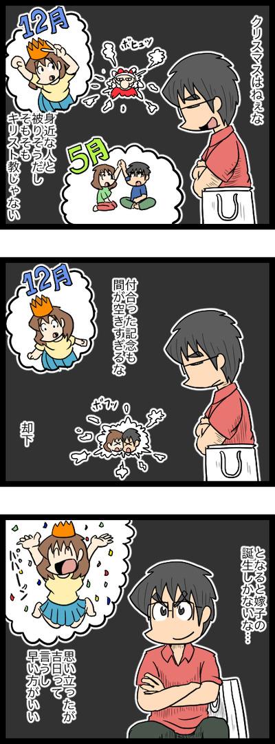 プロポーズ作戦編06_2