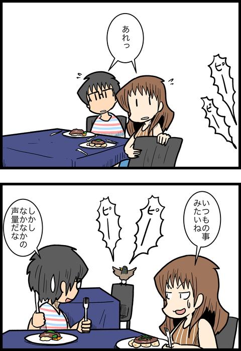 新婚旅行編21_3