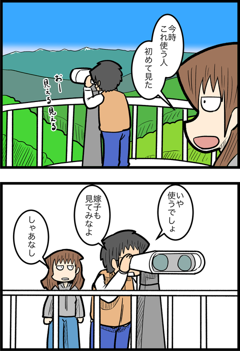 茶臼山望遠鏡_2