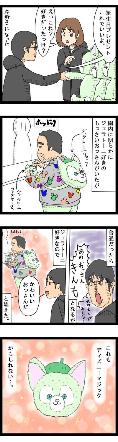 ディズニー旅行②2