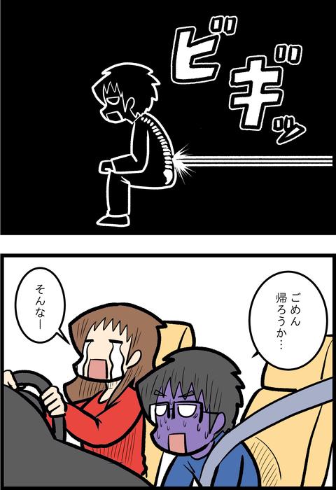 くしゃみと腰_2