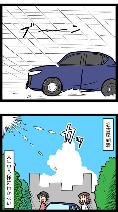 ユウさん夫妻編のコピー3