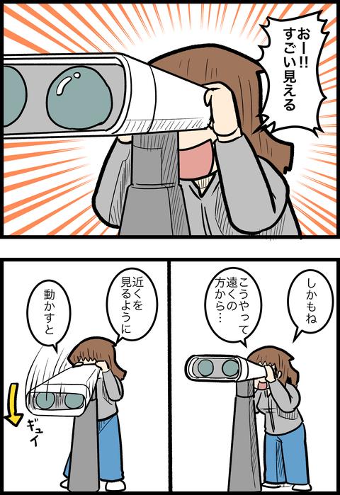 茶臼山望遠鏡_3