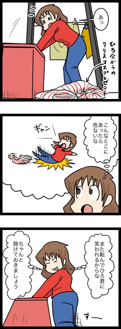 邪魔なプレゼント_2