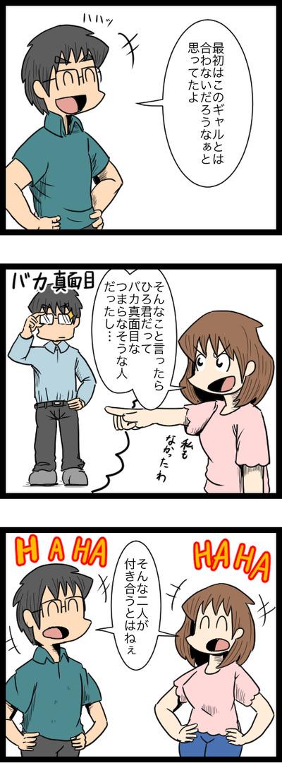 九州旅行編20_3