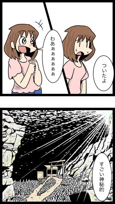 九州旅行編_21_3