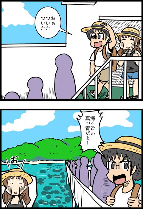 新婚旅行編28_1