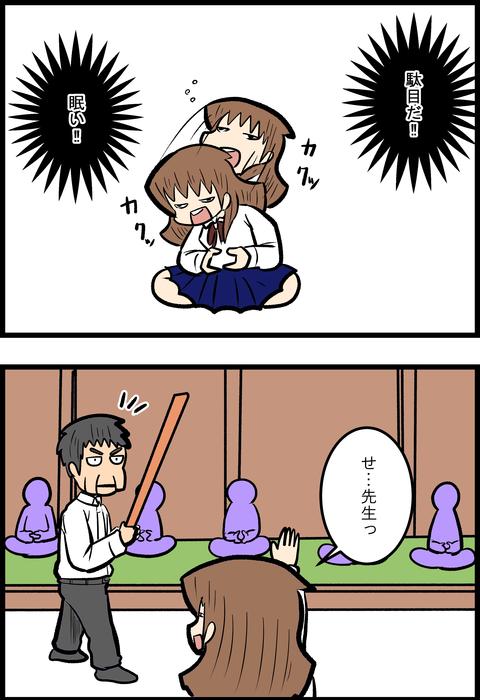 キモイ行動_2