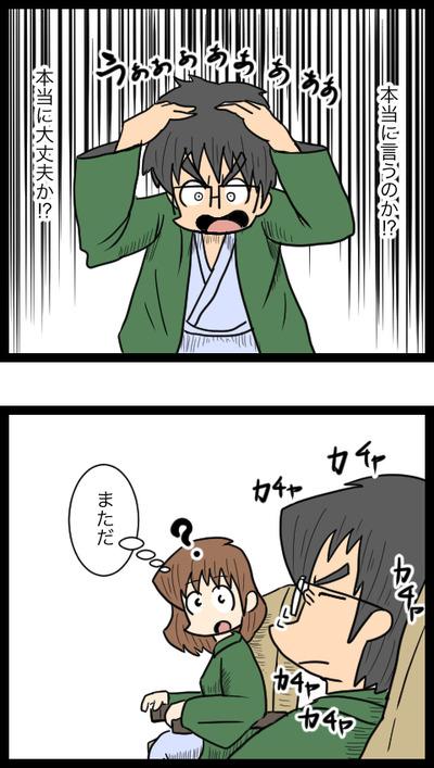 プロポーズ作戦編14_4