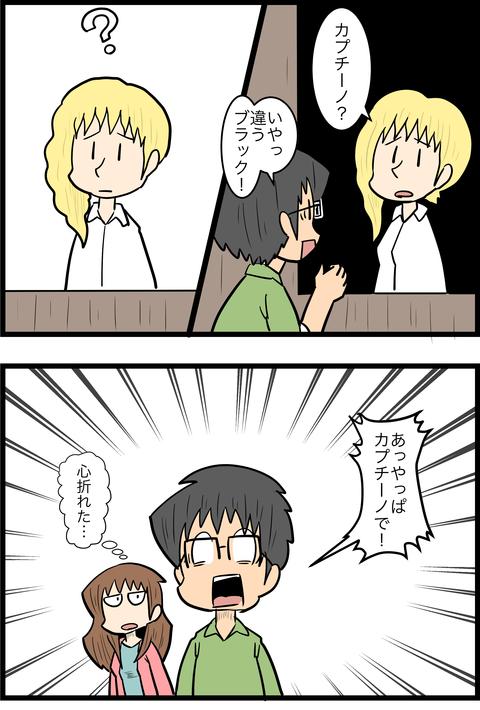 新婚旅行編12_4
