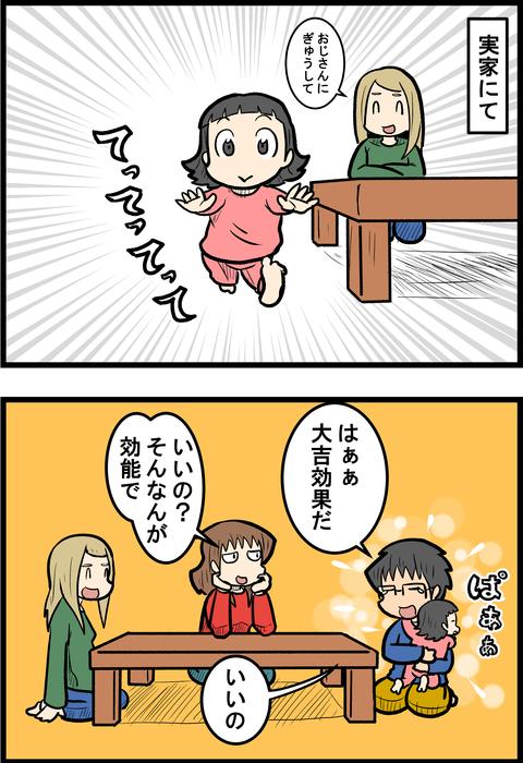 大吉の効果_2