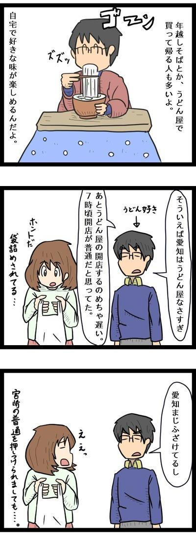 宮崎のうどん3
