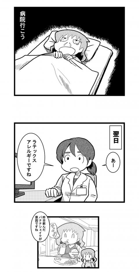 ラテックス_4