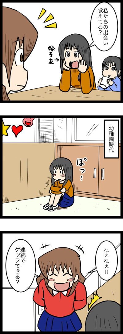 げっぷのイメージ_1
