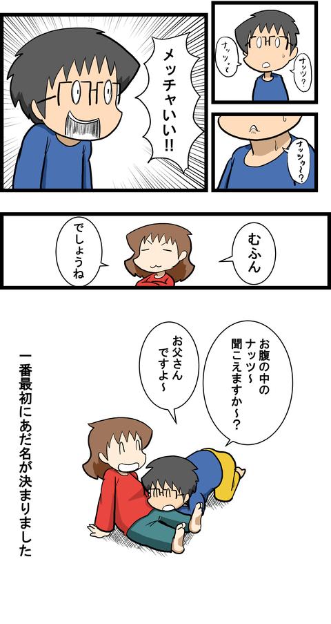 なまえ_4