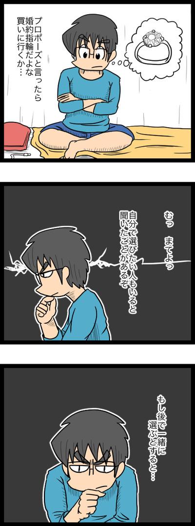 プロポーズ作戦編02_1