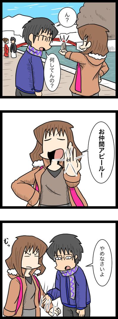 プロポーズ作戦編19_3