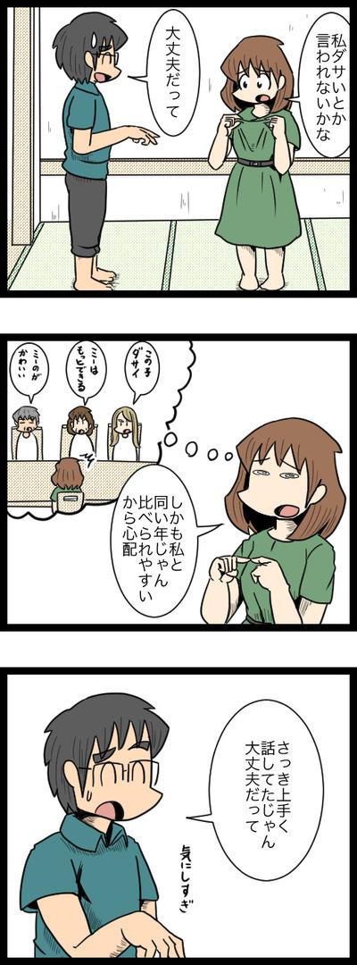 九州旅行編27_2