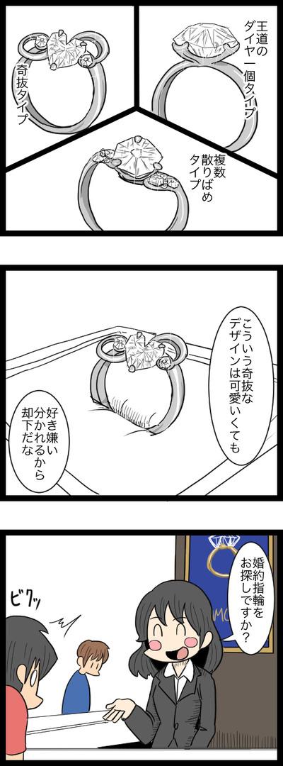 プロポーズ作戦編04_2