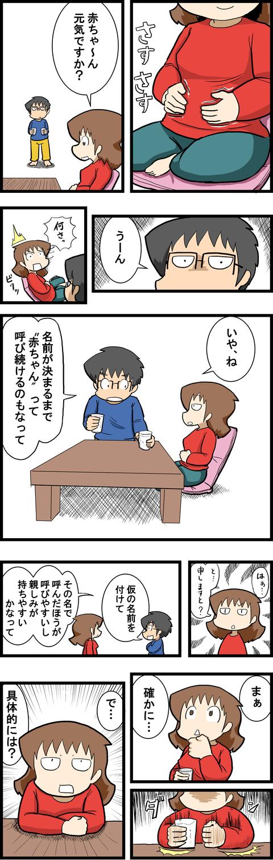 なまえ_1