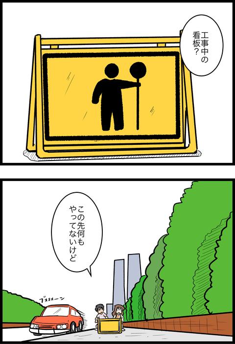 新婚旅行編18_2