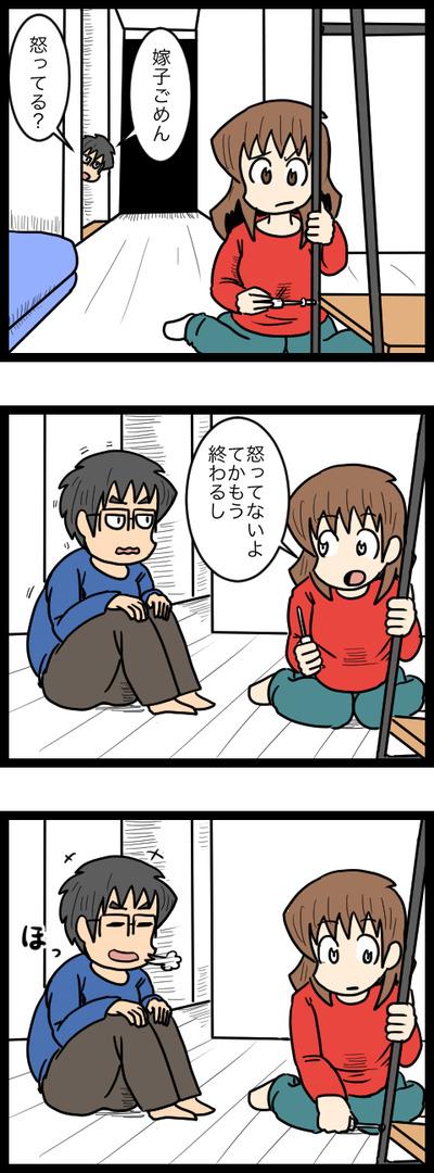 怒れた理由_2