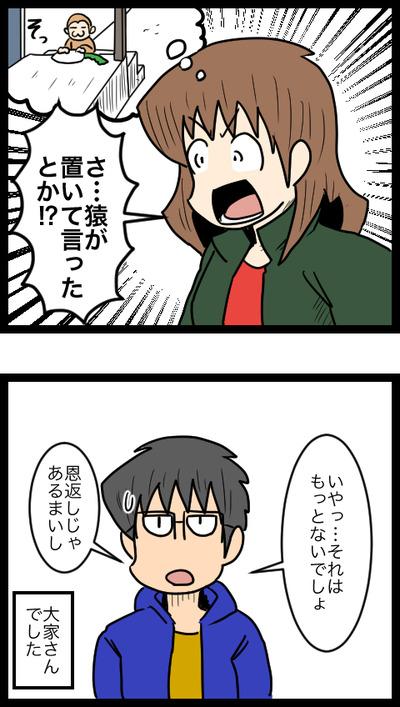 恩返し_3