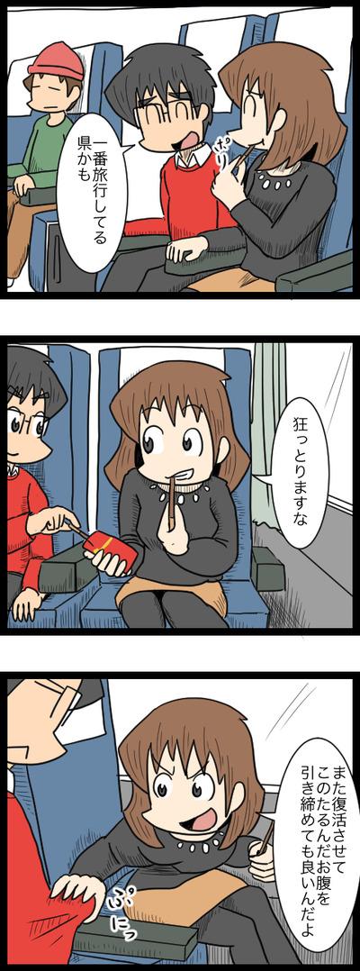 プロポーズ決行編02_3